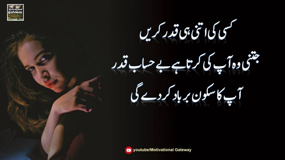 quotes in urdu, love quotes in urdu, pictures of love, quotes about love in urdu, self love quotes, forty rules of love quotes