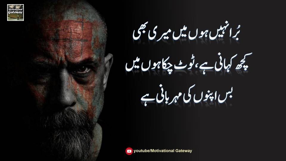 Bura insan, acha insan, sad urdu quotes, Quotes In Urdu, Urdu Quotes About Life, Sad Urdu Quotes