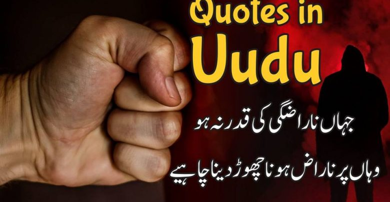 Quotes in urdu, Urdu qutes 2020