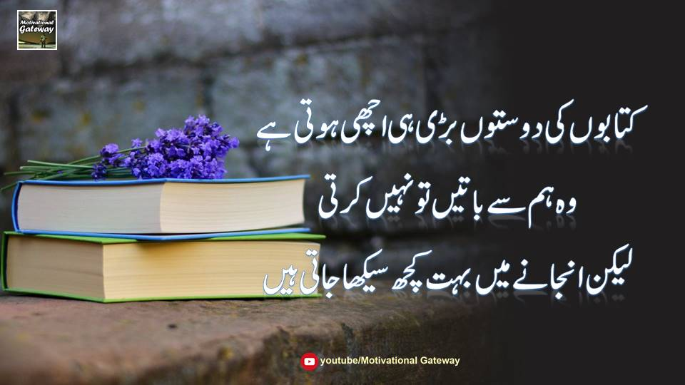 one line quotes, one word quotes, love yourself quotes, true love quotes, urdu love quotes, love quotes urdu,