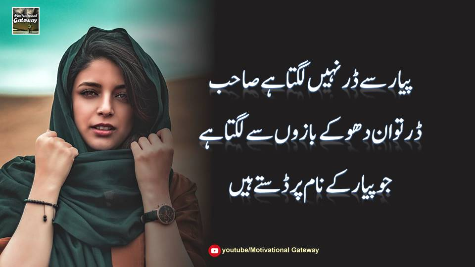 pictures of love, quotes about love in urdu, self love quotes, forty rules of love quotes, husband wife love quotes, love is life