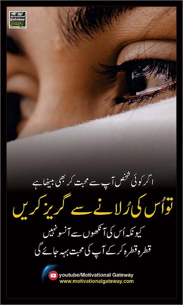 Urdu Quotes about Ansoo,Mohbbat Quotes in urdu,Best urdu quotes, quotes about
