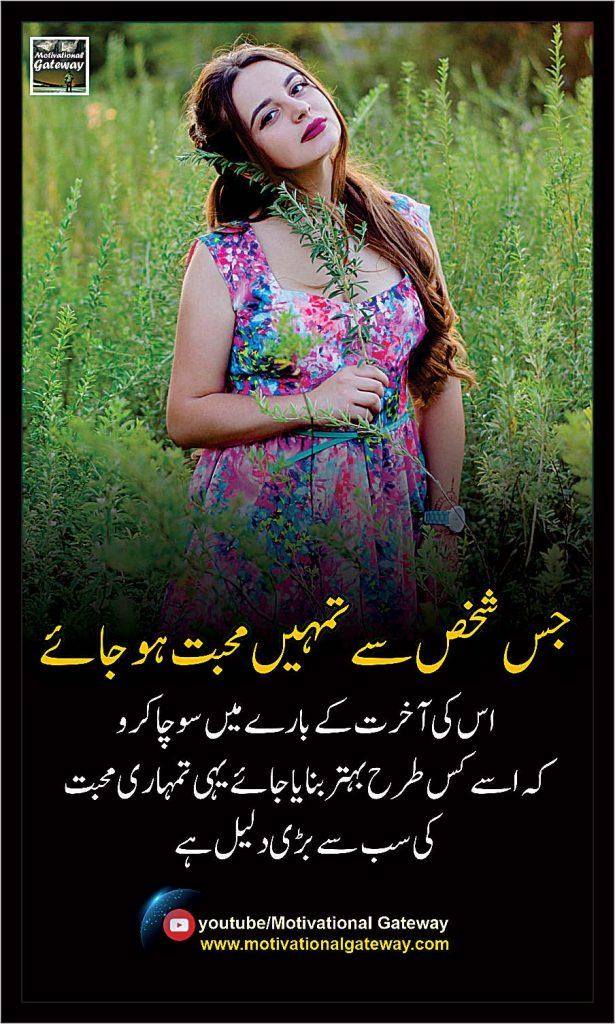 Beautiful pakistani images,Urdu quotes about life,urdu quotes, quotes about life, motivational quotes in urdu