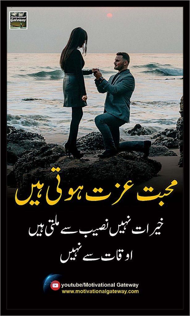 Mohbbat Aur Azat, Quotes About Naseeb in urdu, Urdu life changing quotes, Motivational Urdu Quotes,