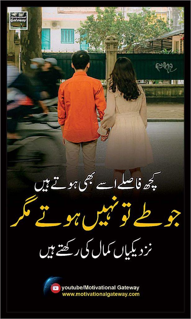 Close relation in urdu, urdu quotes about relationship, rishty urdu quotes, fasly urdu quotes, quotes about life in urdu, hindi quotes about love,