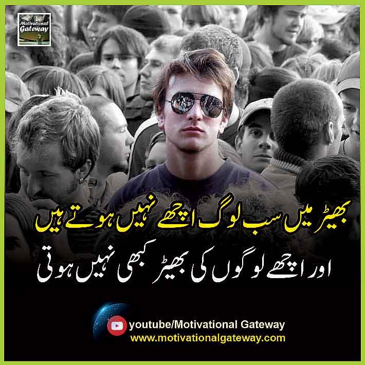 Bheer main sab log achy nahi hoty