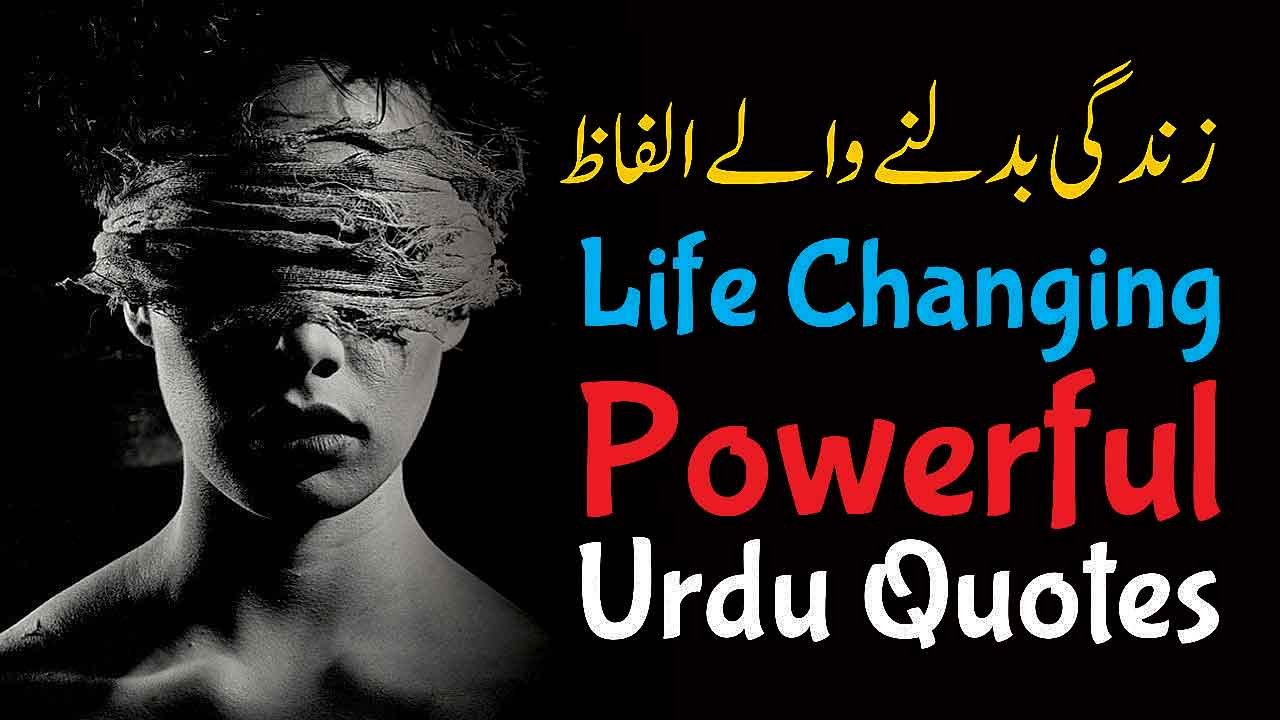 Photo of Best Powerful Urdu Quotes