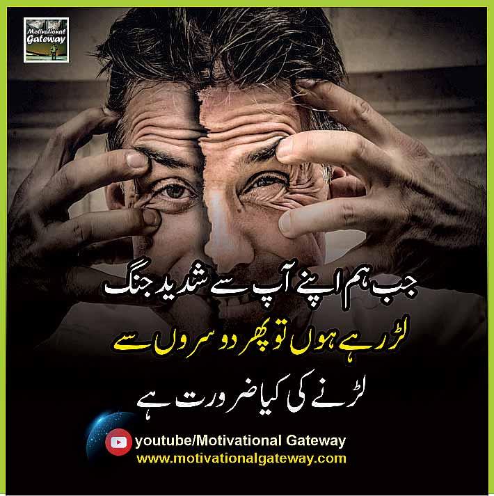 Best Powerful Urdu Quotes