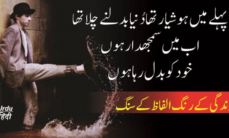 Golden words urdu quotes