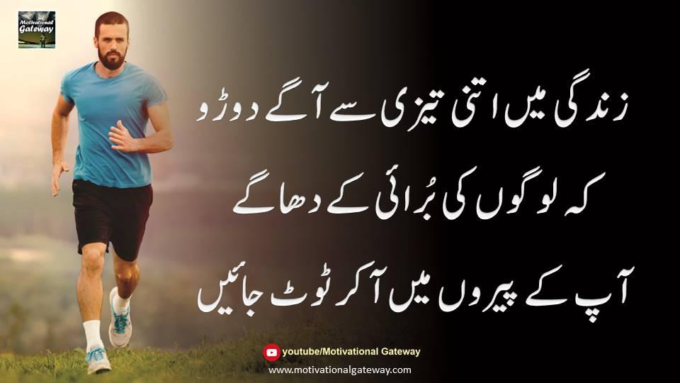 Qeemti batein,urdu quotes,aqwal e zareen, best quotes,zindagi