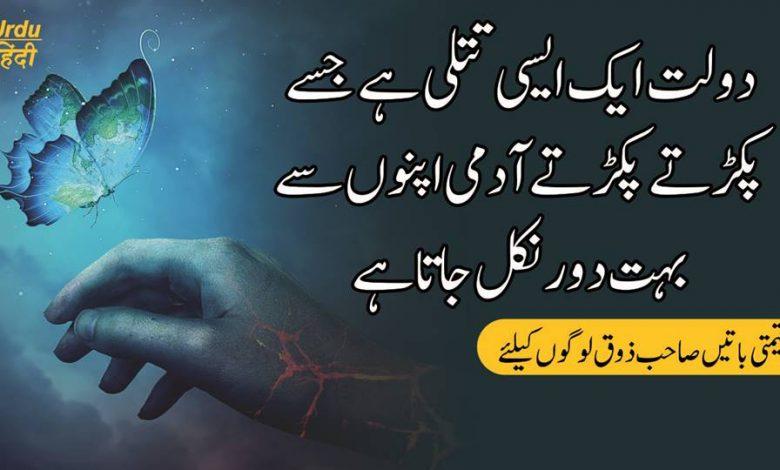 Qeemti batein urdu quotes