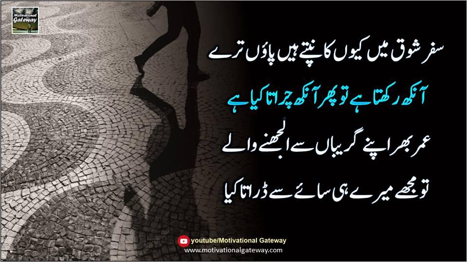 Urdu Best poetry,urdu shayari on safar,ankh urdu poetry,