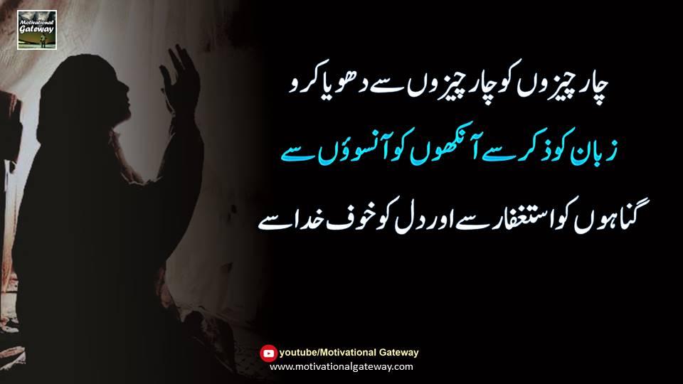 zakar urdu quotes,khuda ka khuf,gunha urdu quotes