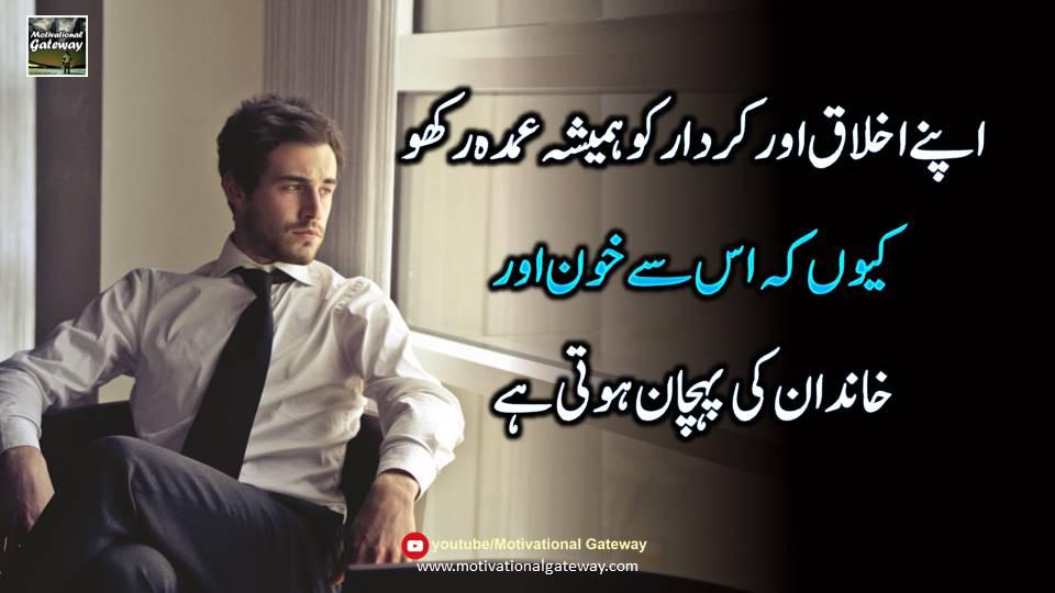 akhlaq urdu quotes,khandan quotes in urdu,kardar