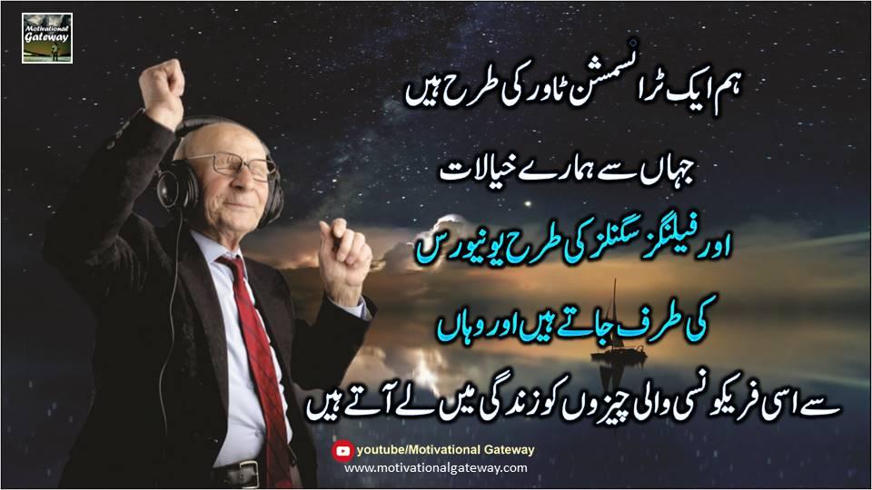qudrat urdu quotes,feeling quotes in urdu,zindagi,