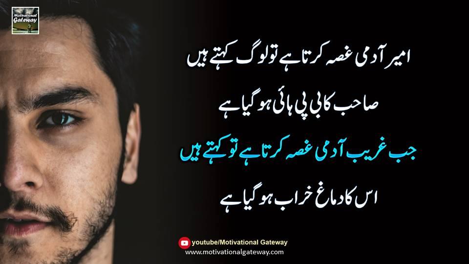 Gussa quotes in urdu,gareeb adami,urdu quoets with images,