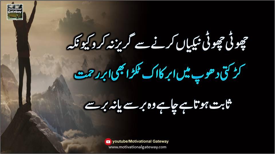 Naikiyan urdu quotes, Quotes on Naiki,