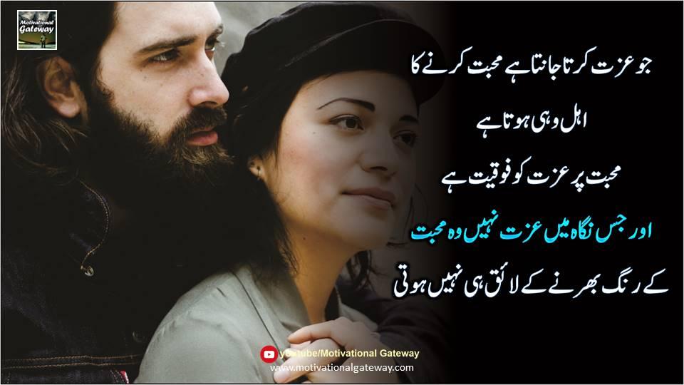 Urdu Quotes on Azzat, mohhbat aur azat
