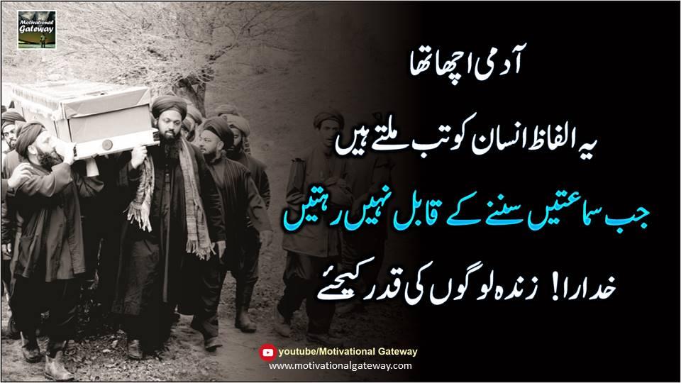 achai quotes in urdu, qadar urdu quotes,