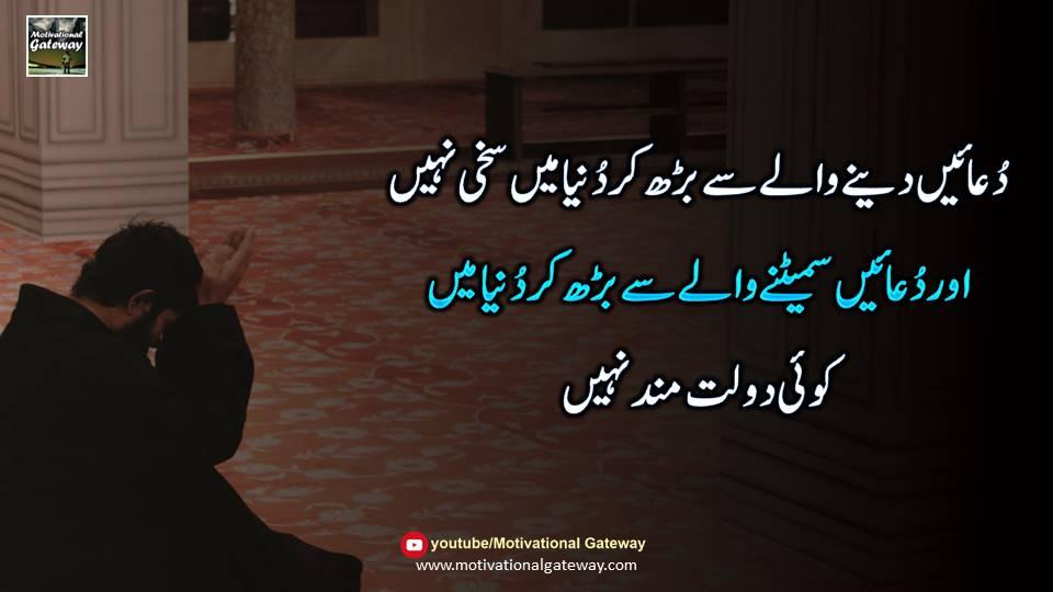 Duain urdu quotes,dulat urdu quotes,