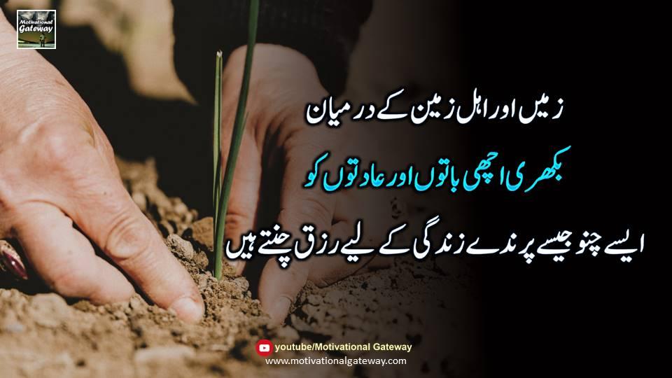 Quotes on Zindagi,achi adat,razzq urdu quotes