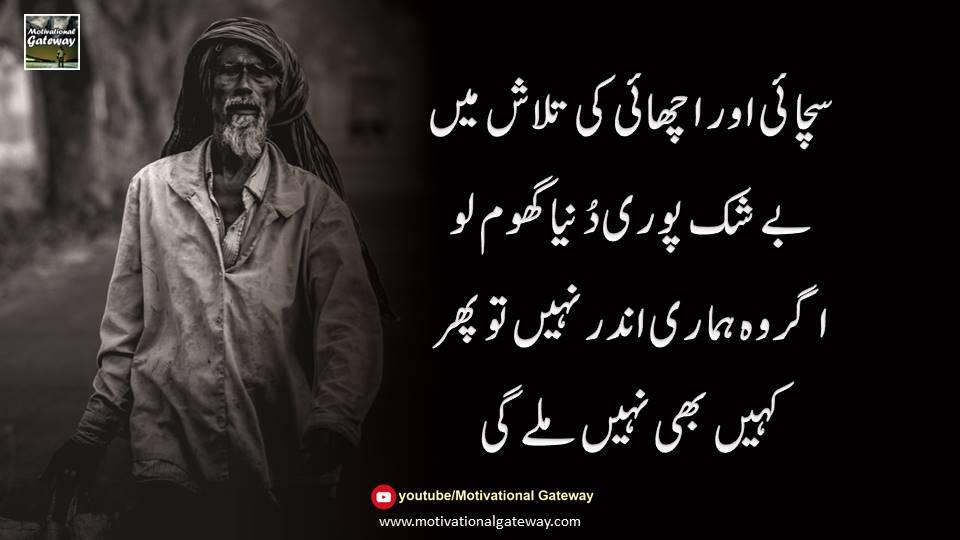 Sachai aur achai urdu Quotes