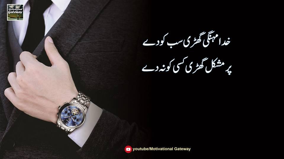 mushkil waqat