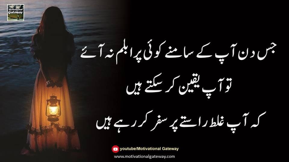 Galat Rasta Urdu Quotes