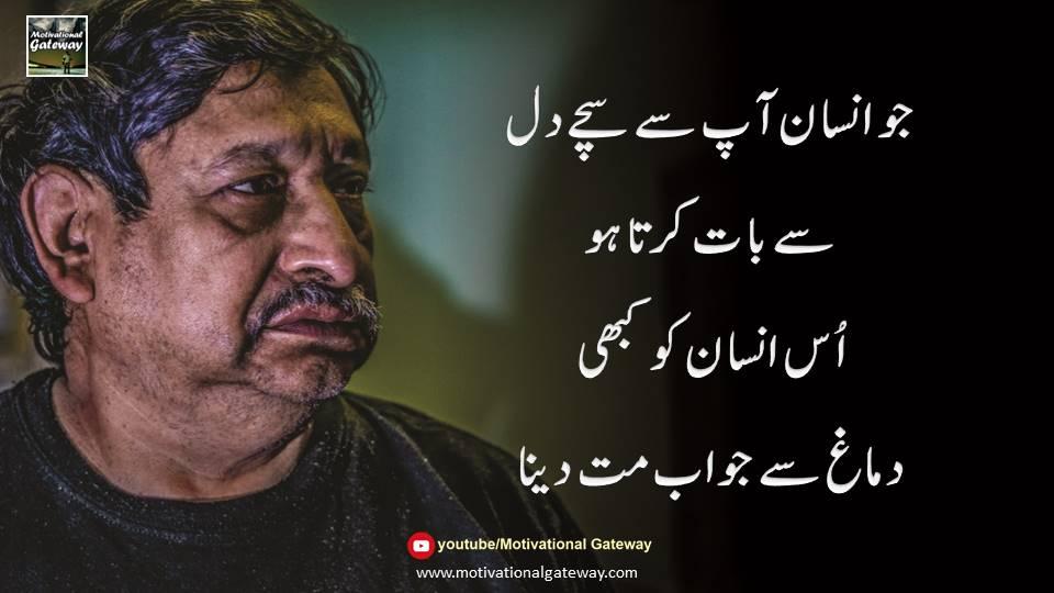 Sachi Batein urdu aqwal