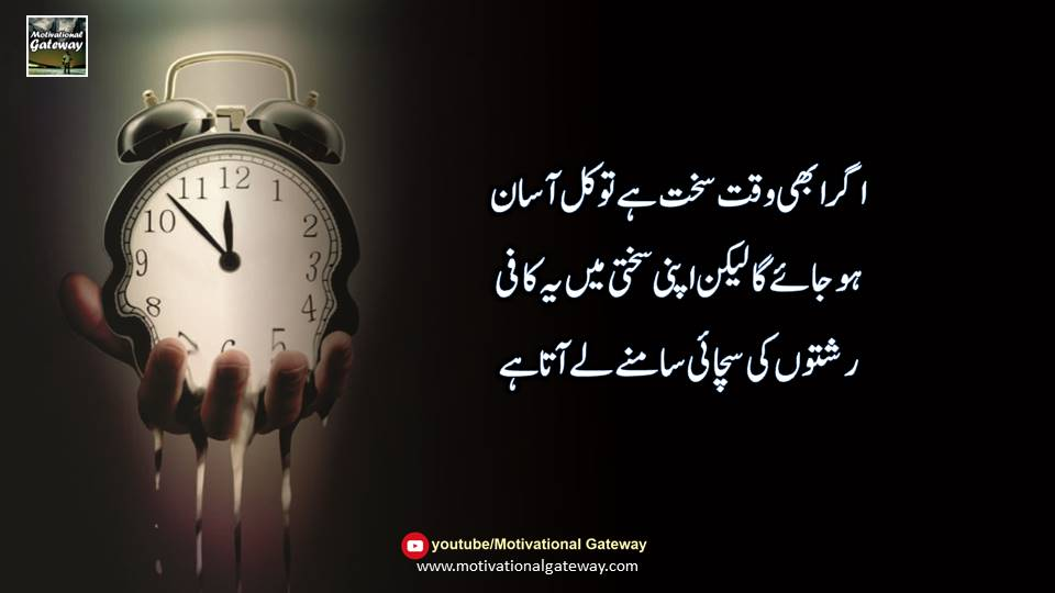 time and relation quotes