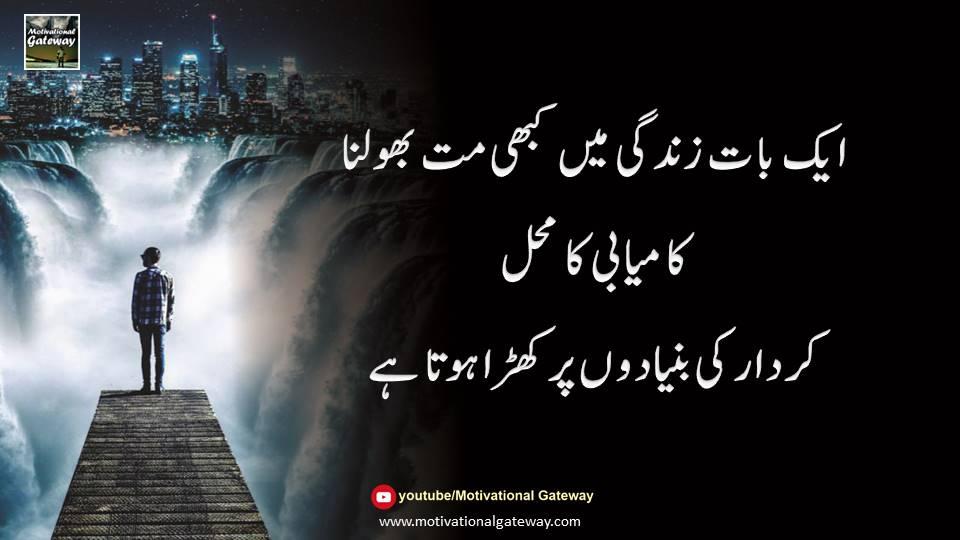 Kardar Urdu Quotes