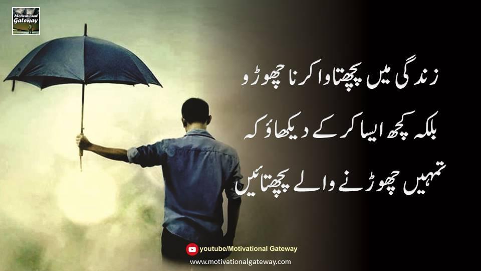 Best Quotes on Success in Urdu