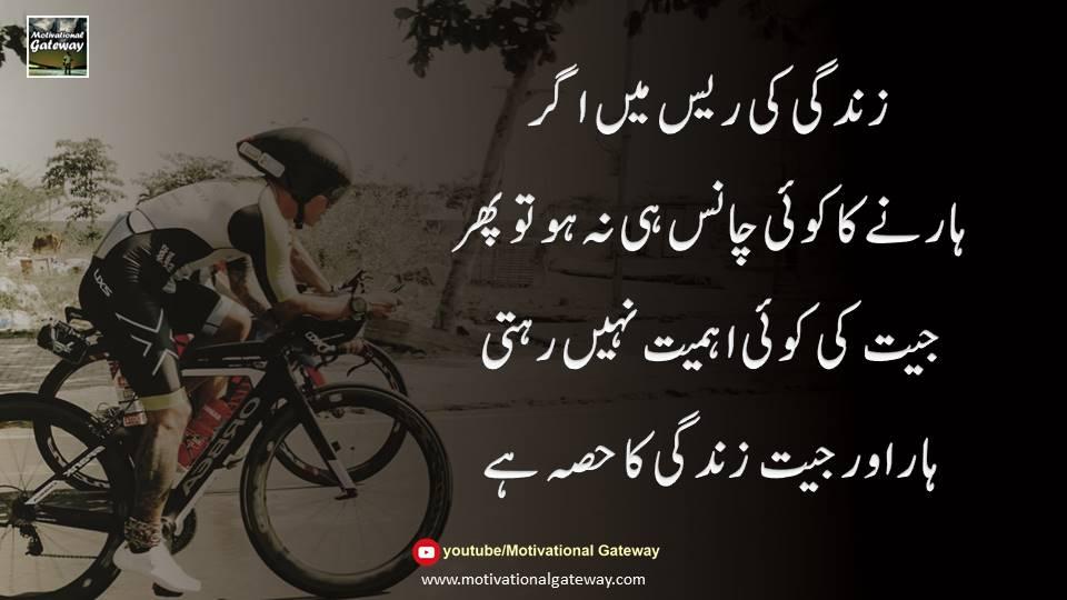 Haar aur jeet urdu Quotes