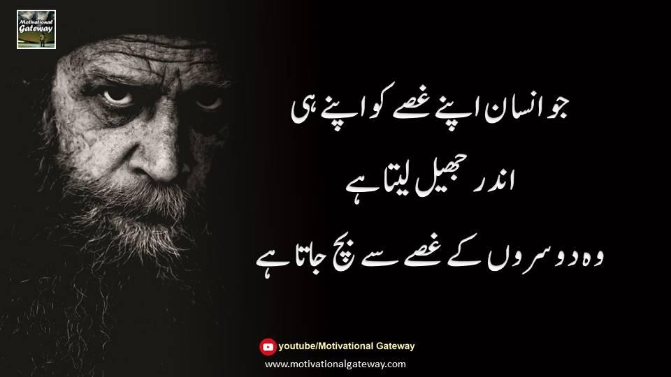 Gussa Urdu Quotes