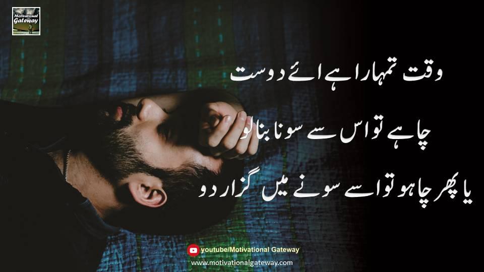 Waqat ki Qeemat Urdu Quotes,