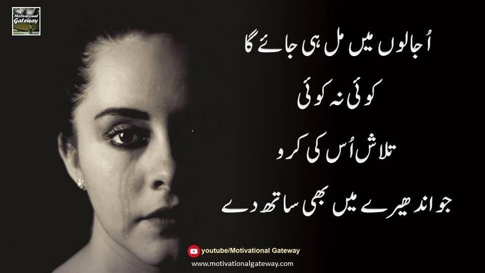 Best Urdu Quotes on On saathi