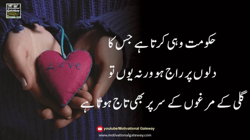 Dil ki Hukamat urdu quotes