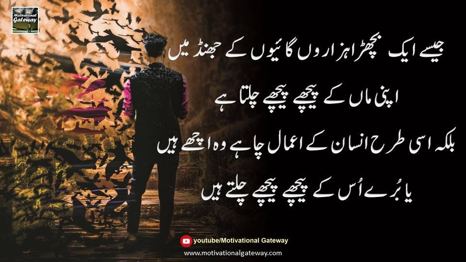 achay amal aur buray amal, urdu quotes 2020