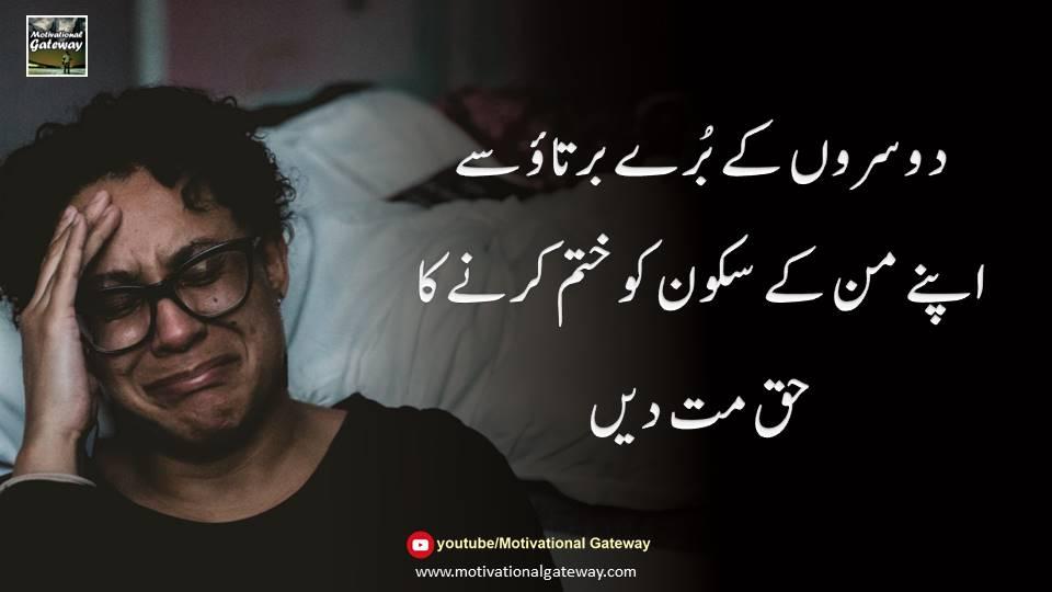 Man ka sakoon urdu quotations