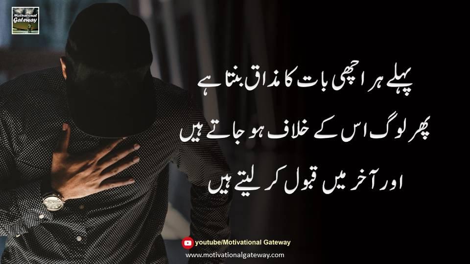 Achi batein urdu quotes