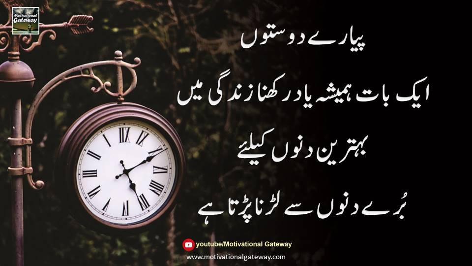 Achay din aur buray din urdu quotes