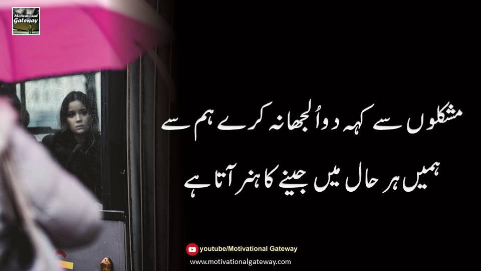 Mushkil waqal urdu quotes