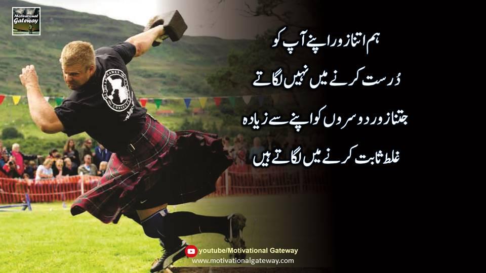 ghalati quotes