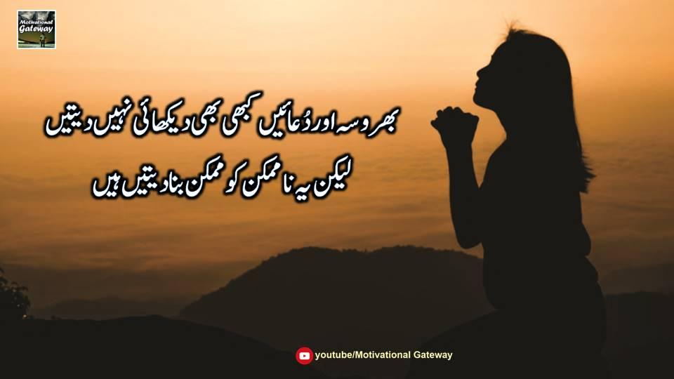 Duain quotes,bharosa urdu aqwal,