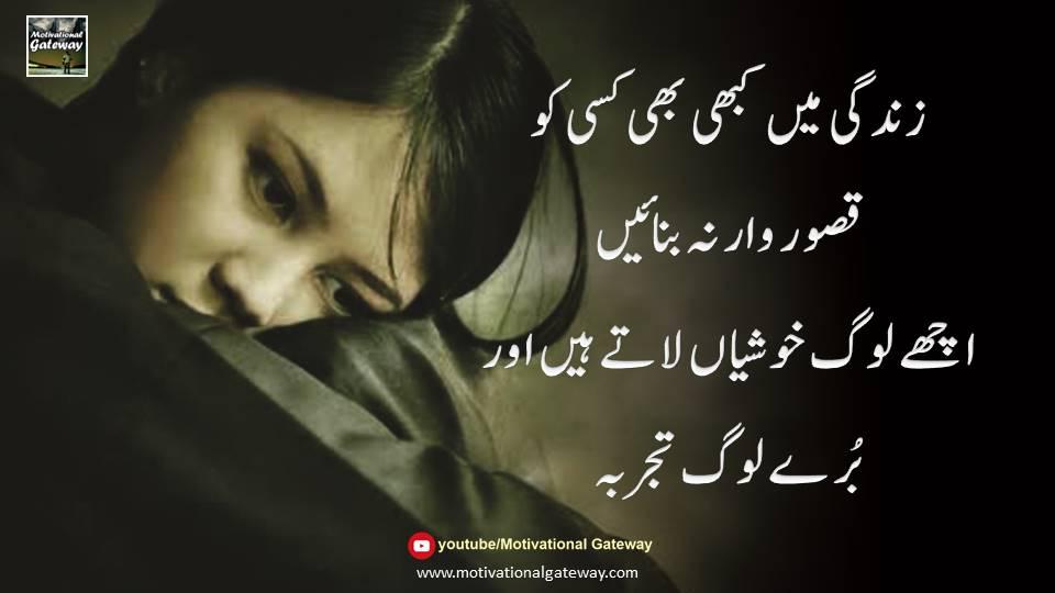 Achay log aur buray log urdu quotes,