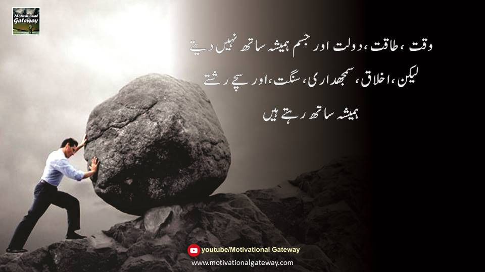 Waqat,taaqat aur doulat urdu quotes