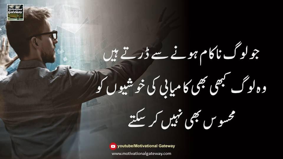 Kamyabi log urdu quotes, naakam log,
