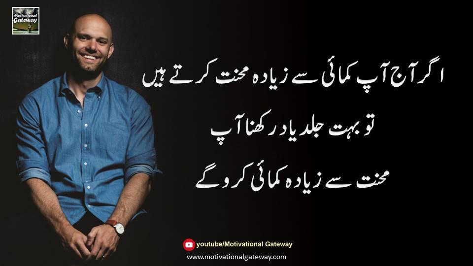 Mehnat ki kamai urdu quotes,