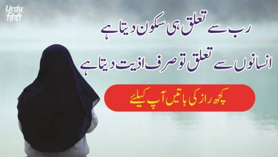 Photo of islamic Quotes in urdu