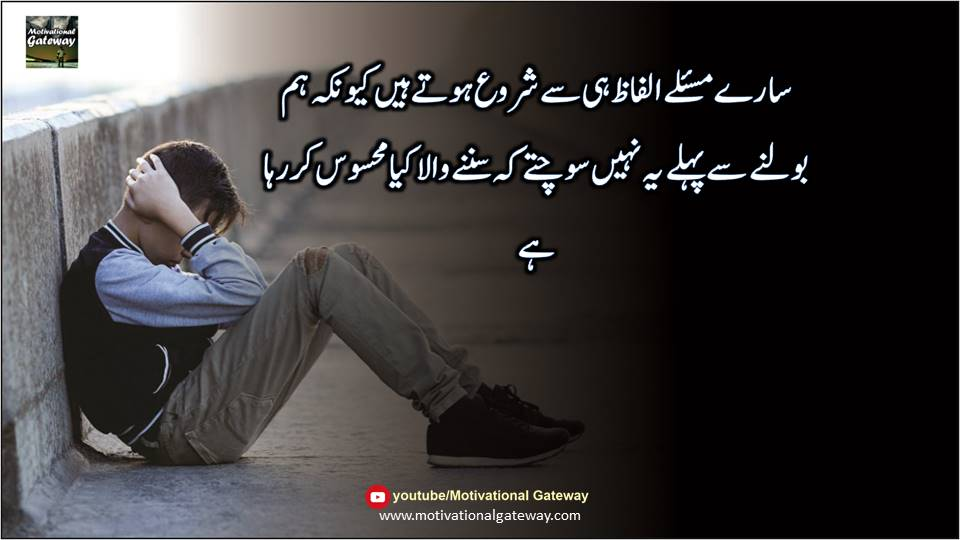 think before speaking